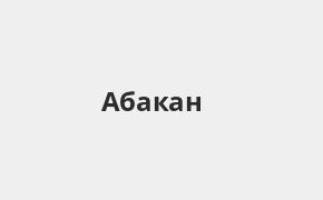 Справочная информация: Банкоматы Банка ВТБ в Абакане — часы работы и адреса терминалов на карте