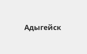 Справочная информация: Банкоматы Банка ВТБ в Адыгейске — часы работы и адреса терминалов на карте