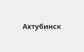 Справочная информация: Банкоматы Банка ВТБ в Ахтубинске — часы работы и адреса терминалов на карте