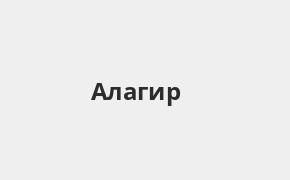Справочная информация: Банкоматы Банка ВТБ в Алагире — часы работы и адреса терминалов на карте