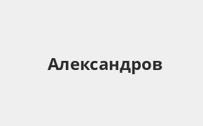 Справочная информация: Банкоматы Банка ВТБ в Александрове — часы работы и адреса терминалов на карте