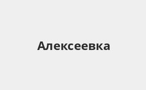 Справочная информация: Банк ВТБ в Алексеевке — адреса отделений и банкоматов, телефоны и режим работы офисов