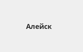 Справочная информация: Банкоматы Банка ВТБ в Алейске — часы работы и адреса терминалов на карте
