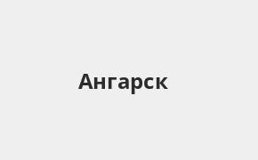 Справочная информация: Отделение Банка ВТБ по адресу Иркутская область, Ангарск, 89-й квартал, 4 — телефоны и режим работы