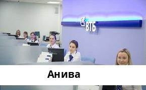 Справочная информация: Банкоматы Банка ВТБ в Аниве — часы работы и адреса терминалов на карте