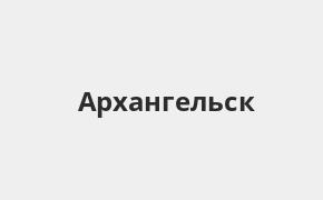 Справочная информация: Банкоматы Банка ВТБ в Архангельске — часы работы и адреса терминалов на карте
