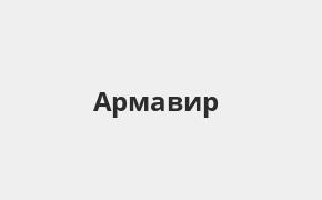 Справочная информация: Банкоматы Банка ВТБ в Армавире — часы работы и адреса терминалов на карте
