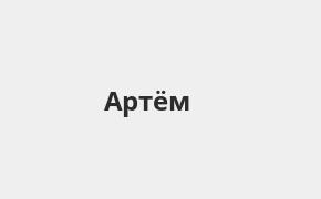 Справочная информация: Банкоматы Банка ВТБ в Артеме — часы работы и адреса терминалов на карте