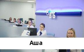 Справочная информация: Банкоматы Банка ВТБ в Аше — часы работы и адреса терминалов на карте