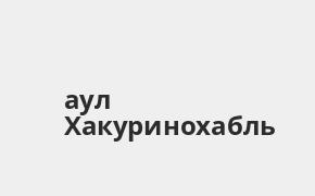 Справочная информация: Банкоматы Банка ВТБ в городe аул Хакуринохабль — часы работы и адреса терминалов на карте