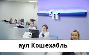 Справочная информация: Банк ВТБ в городe аул Кошехабль — адреса отделений и банкоматов, телефоны и режим работы офисов