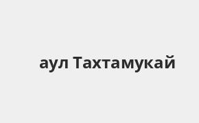 Справочная информация: Банкоматы Банка ВТБ в городe аул Тахтамукай — часы работы и адреса терминалов на карте