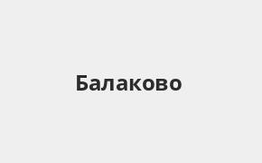 Справочная информация: Банкоматы Банка ВТБ в Балаково — часы работы и адреса терминалов на карте