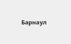 Справочная информация: Банкоматы Банка ВТБ в Барнауле — часы работы и адреса терминалов на карте