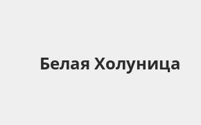 Справочная информация: Банкоматы Банка ВТБ в Белой Холунице — часы работы и адреса терминалов на карте