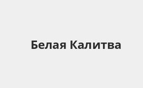 Справочная информация: Банкоматы Банка ВТБ в Белой Калитве — часы работы и адреса терминалов на карте