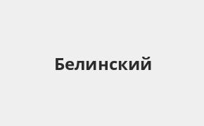 Справочная информация: Банкоматы Банка ВТБ в Белинском — часы работы и адреса терминалов на карте