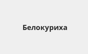 Справочная информация: Банкоматы Банка ВТБ в Белокурихе — часы работы и адреса терминалов на карте