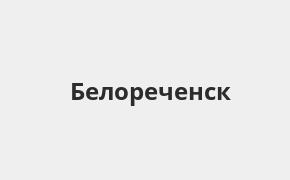 Справочная информация: Отделение Банка ВТБ по адресу Краснодарский край, Белореченск, Деповская улица, 63 — телефоны и режим работы