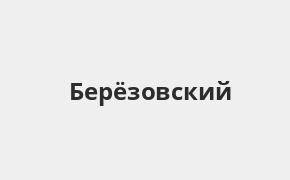 Справочная информация: Банкоматы Банка ВТБ в Березовском — часы работы и адреса терминалов на карте