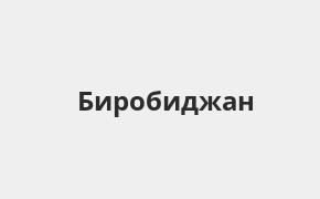 Справочная информация: Банкоматы Банка ВТБ в Биробиджане — часы работы и адреса терминалов на карте