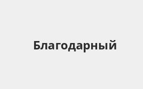Справочная информация: Банкоматы Банка ВТБ в Благодарном — часы работы и адреса терминалов на карте