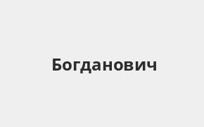 Справочная информация: Банк ВТБ в Богдановиче — адреса отделений и банкоматов, телефоны и режим работы офисов