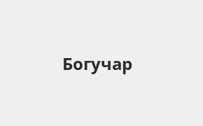 Справочная информация: Банкоматы Банка ВТБ в Богучаре — часы работы и адреса терминалов на карте