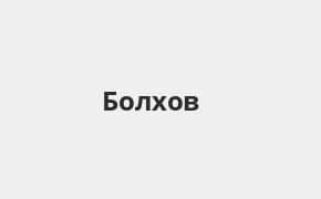 Справочная информация: Банкоматы Банка ВТБ в Болхове — часы работы и адреса терминалов на карте