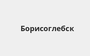 Справочная информация: Банк ВТБ в Борисоглебске — адреса отделений и банкоматов, телефоны и режим работы офисов