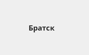 Справочная информация: Банкоматы Банка ВТБ в Братске — часы работы и адреса терминалов на карте