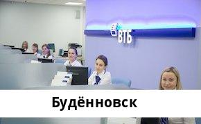 Справочная информация: Банк ВТБ в Буденновске — адреса отделений и банкоматов, телефоны и режим работы офисов