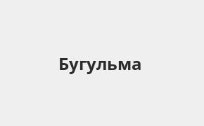 Справочная информация: Банк ВТБ в Бугульме — адреса отделений и банкоматов, телефоны и режим работы офисов