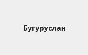 Справочная информация: Банкоматы Банка ВТБ в Бугуруслане — часы работы и адреса терминалов на карте