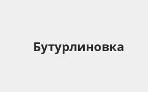 Справочная информация: Банк ВТБ в Бутурлиновке — адреса отделений и банкоматов, телефоны и режим работы офисов