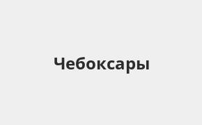 Справочная информация: Банк ВТБ в Чебоксарах — адреса отделений и банкоматов, телефоны и режим работы офисов