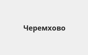 Справочная информация: Отделение Банка ВТБ по адресу Иркутская область, Черемхово, улица Некрасова, 2 — телефоны и режим работы