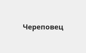 Справочная информация: Отделение Банка ВТБ по адресу Вологодская область, Череповец, улица Ленина, 56 — телефоны и режим работы