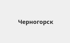Справочная информация: Банкоматы Банка ВТБ в Черногорске — часы работы и адреса терминалов на карте