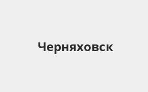 Справочная информация: Отделение Банка ВТБ по адресу Калининградская область, Черняховск, улица Ленина, 14 — телефоны и режим работы