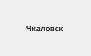 Справочная информация: Банкоматы Банка ВТБ в Чкаловске — часы работы и адреса терминалов на карте