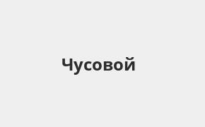Справочная информация: Банкоматы Банка ВТБ в Чусовом — часы работы и адреса терминалов на карте