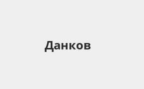 Справочная информация: Банкоматы Банка ВТБ в городe Данков — часы работы и адреса терминалов на карте