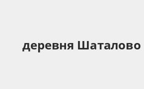 Справочная информация: Банкоматы Банка ВТБ в деревне Шаталово — часы работы и адреса терминалов на карте