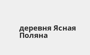 Справочная информация: Банкоматы Банка ВТБ в деревне Ясная Поляна — часы работы и адреса терминалов на карте
