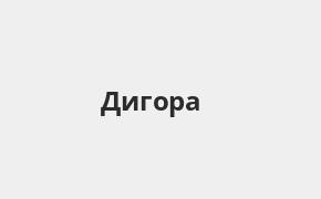 Справочная информация: Банкоматы Банка ВТБ в Дигоре — часы работы и адреса терминалов на карте
