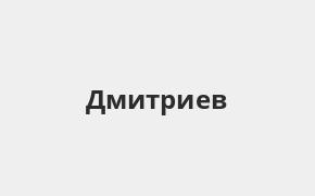 Справочная информация: Банкоматы Банка ВТБ в городe Дмитриев — часы работы и адреса терминалов на карте
