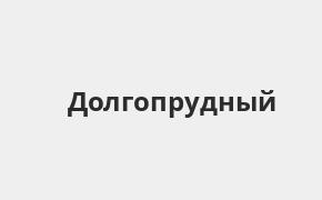 Справочная информация: Банкоматы Банка ВТБ в Долгопрудном — часы работы и адреса терминалов на карте