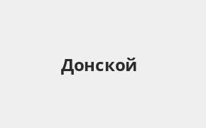 Справочная информация: Банк ВТБ в Донском — адреса отделений и банкоматов, телефоны и режим работы офисов