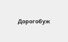 Справочная информация: Банкоматы Банка ВТБ в Дорогобуже — часы работы и адреса терминалов на карте